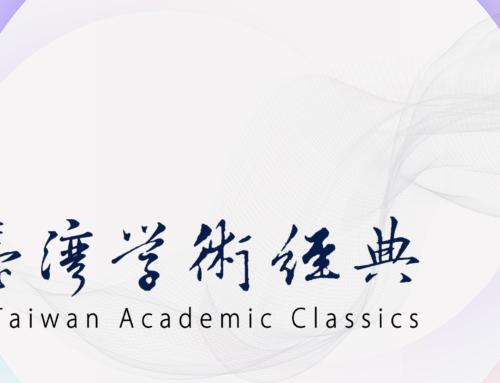 Taiwan Academic Classics – When Sinology Matches Tech!