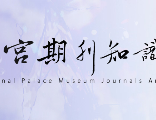 National Palace Museum Journals Archive is Online!